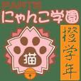 にゃんこ学園(PART6)