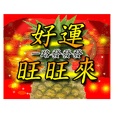 Taiwan New Year Sticker