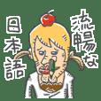 流暢な日本語スタンプ
