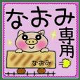 ちょ~便利![なおみ]のスタンプ!