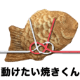 Move! Taiyaki-kun! Famous food of Japan.