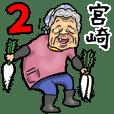 宮崎弁ばあ 2