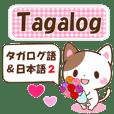 タガログ語と日本語の日常会話のスタンプ2