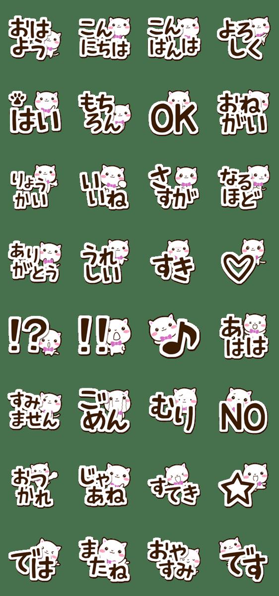「シロネコすたんぷ☆黒文字編」のLINEスタンプ一覧