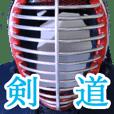 リアル剣道部 初段