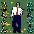 激しく踊り動く!!(関西弁ver)