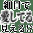 モザイクdeスタンプ【細目で見える!?】