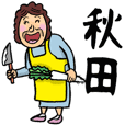 秋田弁おかん