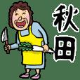 Akita's mom