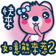Chunghwa Telecom Bear - Louis&Louisa