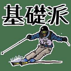 Basic Skiing Lovers