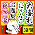 大喜利にゃんこ【お題30問】第四巻
