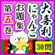Oogiri Cat [theme 30] Volume 5