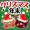 今年のクリスマス&年末スタンプ♪