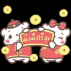 สติ๊กเกอร์ไลน์ หมีขอดุ๊กดิ๊ก : ต้อนรับเทศกาลตรุษจีน