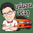 Khon Ruk Dee.