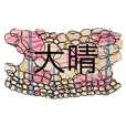 Suzuki Daisei 1st Stamp