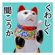 Antique Lucky Cat