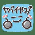 シンプルデカ字&フェイスで煽れ!? 01