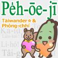 台灣達台語(POJ)日常對話貼圖