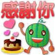 Cute watermelon-Oversized text