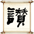 Calligraphy Scroll-1