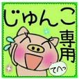 Very convenient! Sticker of [Junko]!