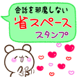 【省スペーススタンプ】アモーレ♡くまくま