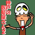 神戸の散髪屋さん2