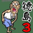徳島・阿波弁じい 3