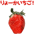 Moving strawberry