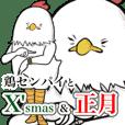 ▷鶏先輩と過ごすX'mas&正月
