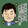 Fujita's Line Sticker