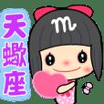 可愛天蠍座☆最新貼圖☆