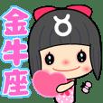可愛金牛座☆最新貼圖☆