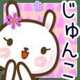 ●じゅんこ●が使う名前スタンプ■冬+