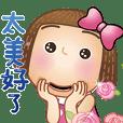 晴天P莉-動啊動 (很日常)