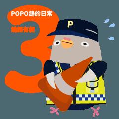 Popo鴿的日常3(台灣警察的日常3)