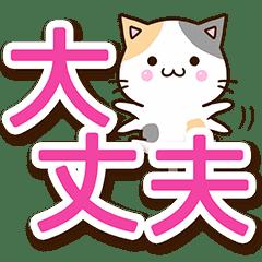 お茶目な三毛猫【カラフル文字】