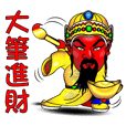 God Guan Gong Blesses You
