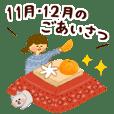 季節のごあいさつ【11月・12月】改訂版'20