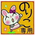 Very convenient! Sticker of [Noriko]!