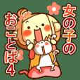 女の子のおことば4(年末・年始編)