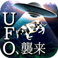 It moves! UFO! Special effects 3D!
