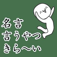 名言」嫌いの名言集 - LINE スタ...