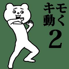 Aggressive Bear Betakkuma 2