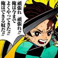 鬼滅の刃(吾峠呼世晴)