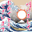 Japanese celebration MovingSticker Re