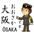 Osaka Kanjo Line, Handsome Station staff