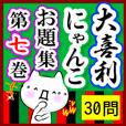 大喜利にゃんこ【お題30問】第七巻